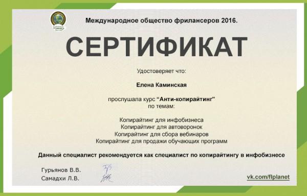 Сертификат интенсива по копирайтингу для инфобизнеса