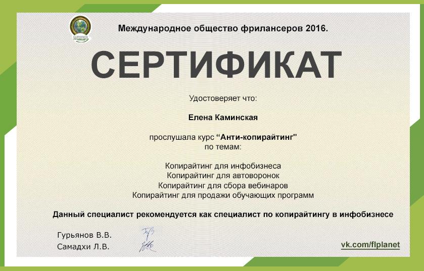 сертификат Елены Каминской