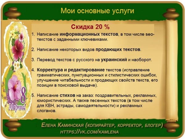Тексты, стихи, украинский перевод. Акция к 8 марта
