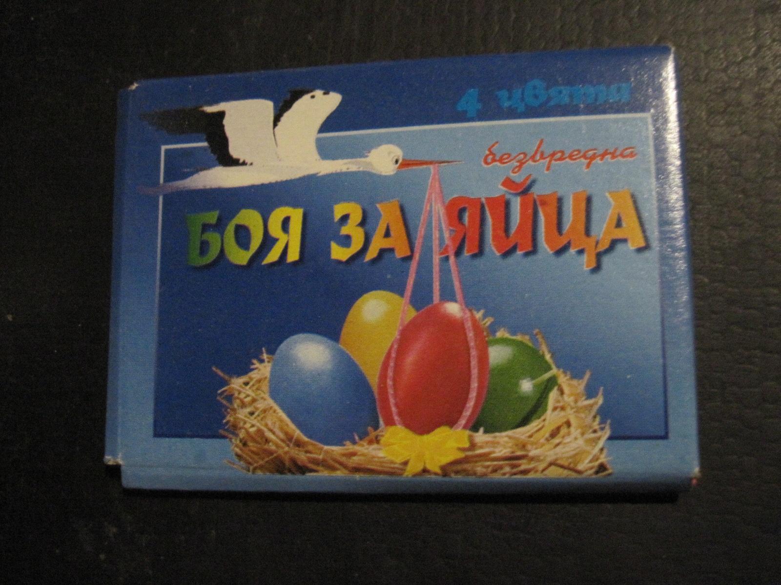 боя за яйца