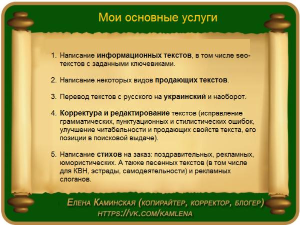 Услуги Елены Каминской. Тексты, правка