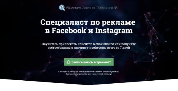 Тренинг специалист фейсбук инстаграм
