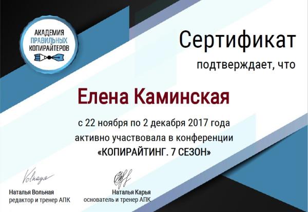 Елена Каминская сертификат копиконфа-2017