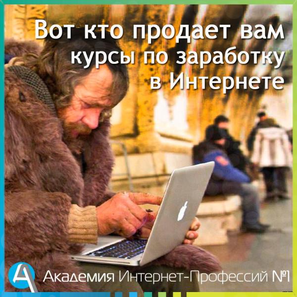 Кто учит заработку в интернете
