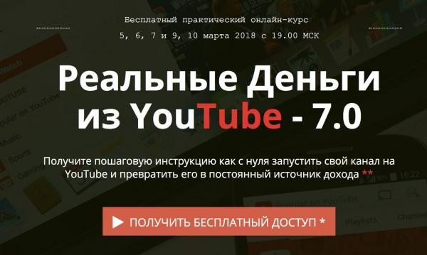 Ютуб серия вебинаров