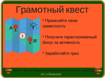 квест по русскому языку