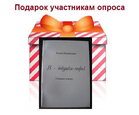 Подарок участникам опроса