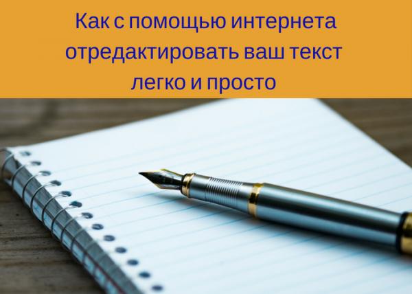Редактирование текстов
