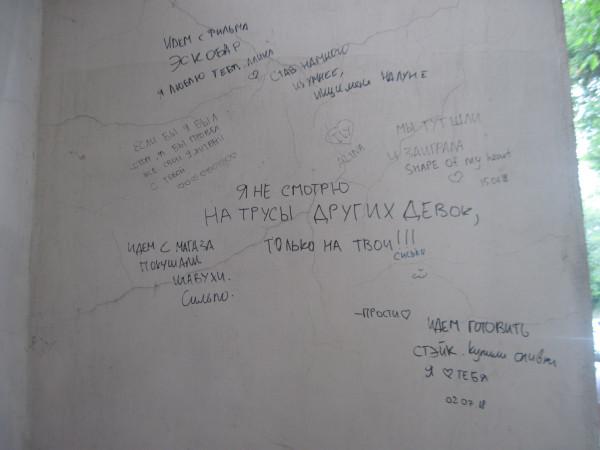 граффити о любви