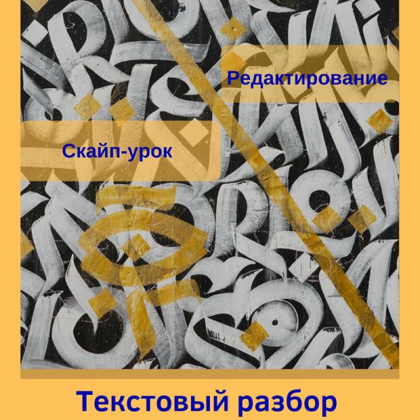 Редактирование текста с разбором по скайпу