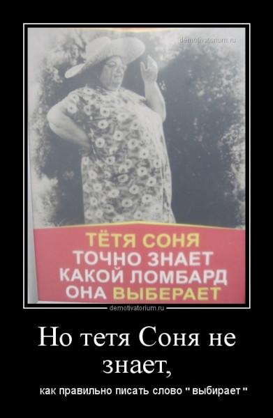 demotivatorium_ru_no_tetja_sonja_ne_znaet