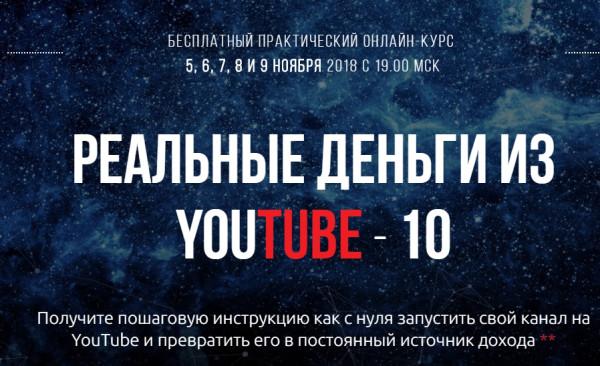 Реальные Деньги из YouTube - 10