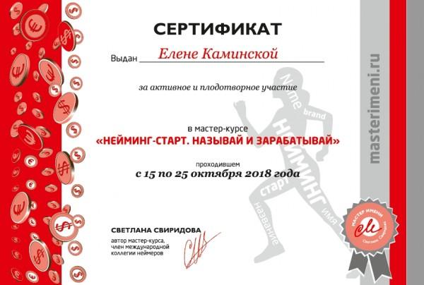 нейминг сертификат