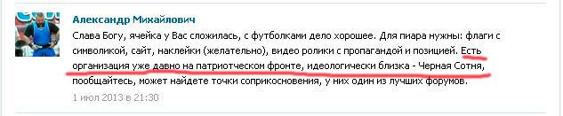 Бородин-рекомендует-черную-сотню