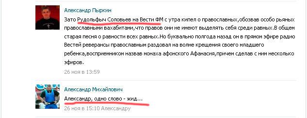 Алекс-Солов-жид