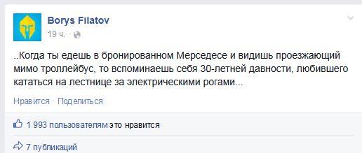 FireShot Screen Capture #1877 - 'Borys Filatov' - www_facebook_com_borys_filatov