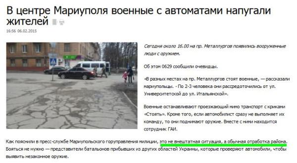 FireShot Screen Capture #2035 - 'В центре Мариуполя военные с автоматами напугали жителей - 0629_com_ua' - www_0629_com_ua_news_733298_utm_source=api&utm_medium=api