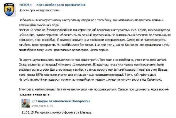 FireShot Screen Capture #2066 - '«АЗОВ» — полк особливого призначення I ВКонтакте' - vk_com_batalion_azov