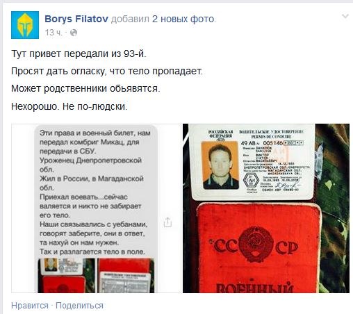FireShot Screen Capture #2071 - 'Borys Filatov' - www_facebook_com_borys_filatov