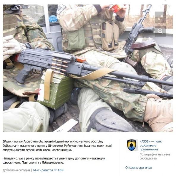 FireShot Screen Capture #2092 - '«АЗОВ» — полк особливого призначення I ВКонтакте' - vk_com_batalion_azov_z=photo-72444174_353003736_album-72444174_00_rev
