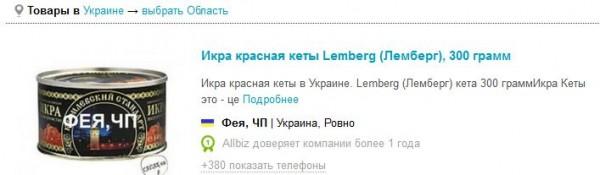 FireShot Screen Capture #2095 - 'Икра красная цена в Украине I Купить икра красная недорого оптом или в розницу у 118 поставщиков I AllBiz' - www_ua_all_biz_ikra-krasnaya-bgg1085717