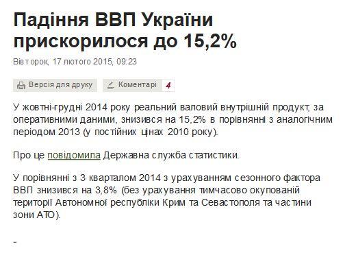 FireShot Screen Capture #2110 - 'Падіння ВВП України прискорилося до 15,2% I Економічна правда' - www_epravda_com_ua_news_2015_02_17_528533