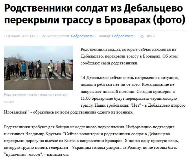 FireShot Screen Capture #2115 - 'Родственники солдат из Дебальцево перекрыли трассу в Броварах (фото) I podrobnosti_ua_s30_ru_wbprx_com' - iqrzlzqq46xnra_pdl_e_s30_ru_wbprx_com_2016492-rodstvenniki-soldat-iz-debaltse