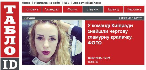 FireShot Screen Capture #2128 - 'У команді Київради знайшли чергову гламурну кралечку_ ФОТО I ТаблоID' - tabloid_pravda_com_ua_lounge_54e4ab9f89a0d
