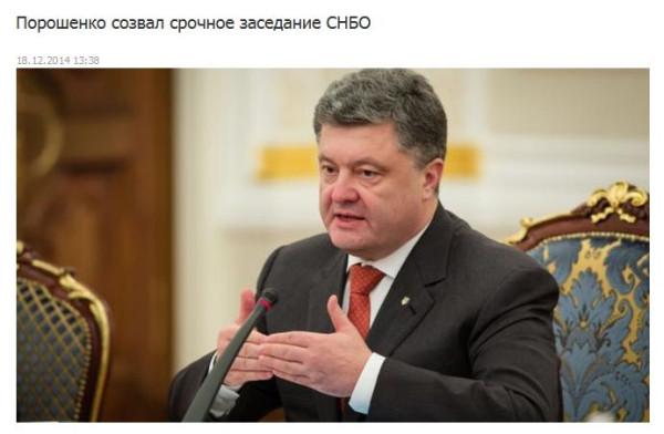 FireShot Screen Capture #2135 - 'Срочно созывается заседание СНБО' - www_rbc_ua_rus_news_politics_poroshenko-sozval-zasedanie-snbo-18122014133800