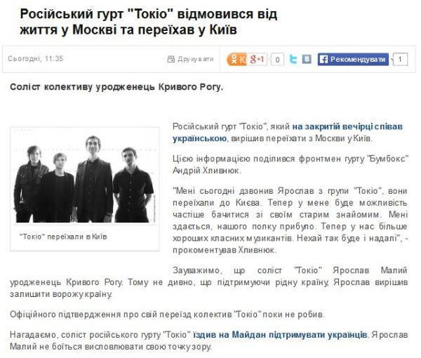 FireShot Screen Capture #2142 - 'Російський гурт _Токіо_ переїхав у Київ - Світські новини - гламур на 1+1 - ТСН_ua' - tsn_ua_glamur_rosiyskiy-gurt-tokio-vidmovivsya-vid-zhittya-u-moskvi-ta-pereyihav-u-kiyiv-411370_h