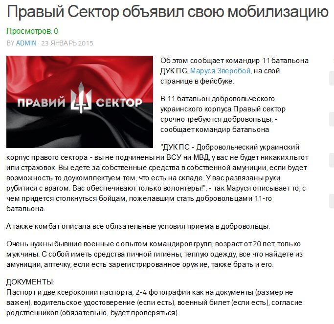 FireShot Screen Capture #1883 - 'Правый Сектор объявил свою мобилизацию - Новости Днепропетровска' - news_dneprcity_net_2015_01_23_pravyj-sektor-obyavil-svoyu-mobilizaciyu