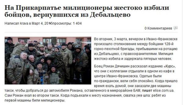 FireShot Screen Capture #2230 - 'На Прикарпатье милиционеры жестоко избили бойцов, вернувшихся из Дебальцево I ProUA_com_ua' - proua_com_ua__p=6007