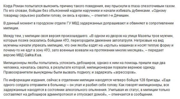 FireShot Screen Capture #2231 - 'На Прикарпатье милиционеры жестоко избили бойцов, вернувшихся из Дебальцево I ProUA_com_ua' - proua_com_ua__p=6007