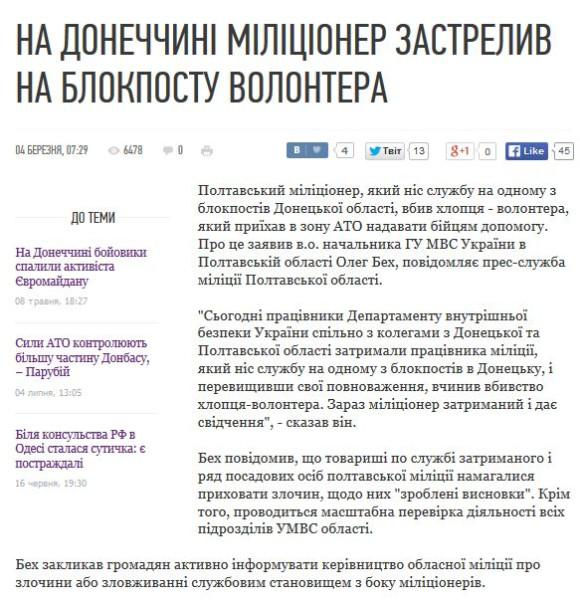 FireShot Screen Capture #2232 - 'На Донеччині міліціонер застрелив на блокпосту волонтера' - tvi_ua_new_2015_03_04_na_donechchyni_milicioner_zastrelyv_na_blokpostu_volontera