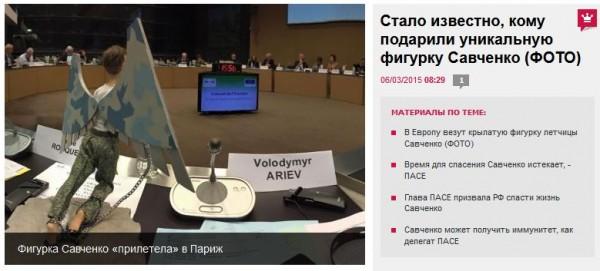 FireShot Screen Capture #2260 - 'Стало известно, кому подарили уникальную фигурку Савченко (ФОТО) I КОММЕНТАРИИ' - comments_ua_politics_509597-stalo-izvestno-podarili-unikalnuyu_html
