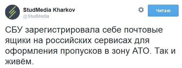 FireShot Screen Capture #1890 - 'StudMedia Kharkov в Твиттере_ «СБУ зарегистрировала себе почтовые ящики на российских сервисах для оформления пропусков в зону АТО_ Так и живём_ http___t_co_walWYOimbU»' twitter_com