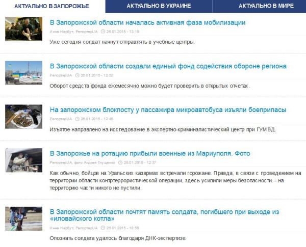 FireShot Screen Capture #1901 - 'Reporter UA I Новости в Запорожье сегодня' - reporter-ua_com