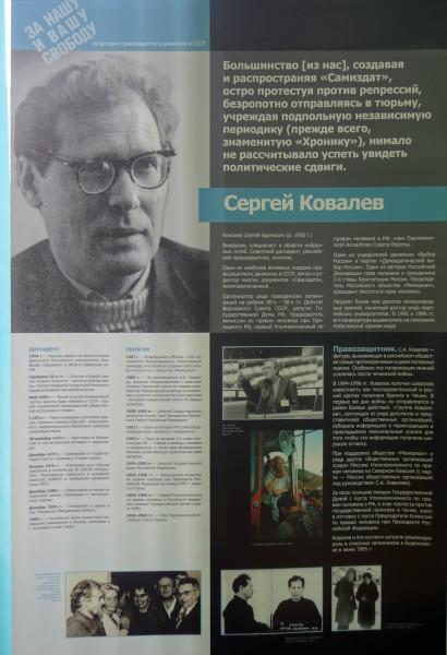 _Ковалёв 1
