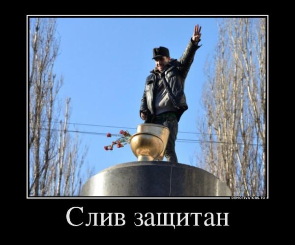 Золотой унитаз Майдана