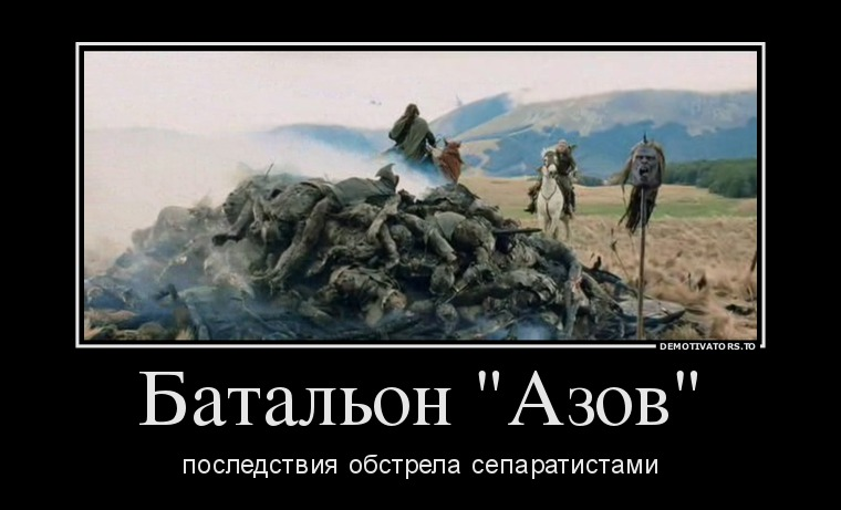 batalon-azov_demotivators_to