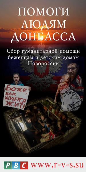 Помоги людям Донбасса!