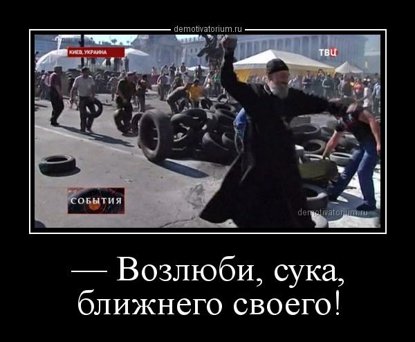 demotivatorium_ru__vozlubi_suka_blijnego_svoego