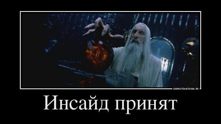 554893_insajd-prinyat_demotivators_to