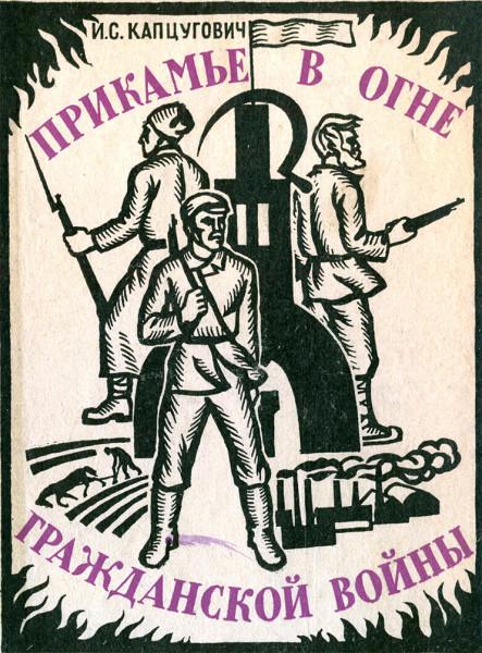 Прикамье в огне гражданской войны