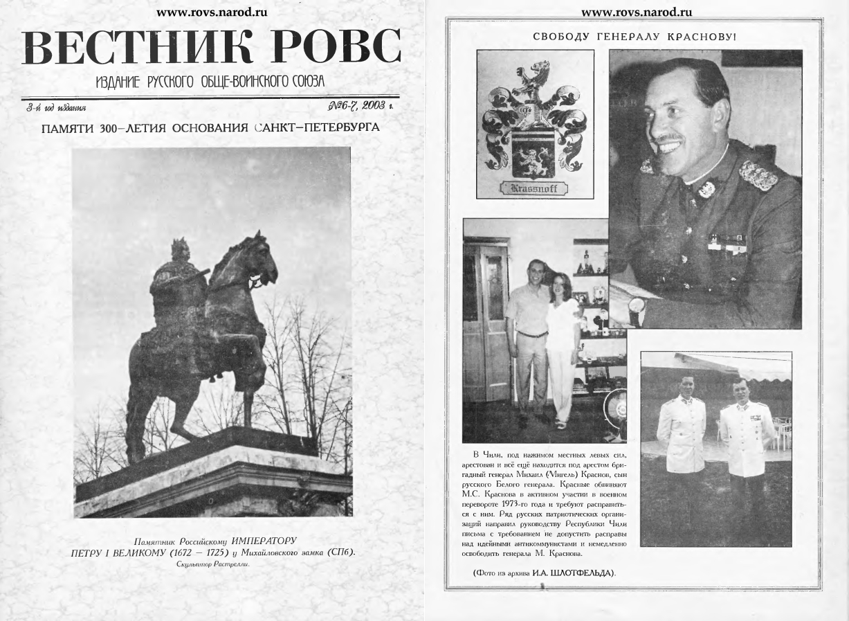 Вестник РОВС