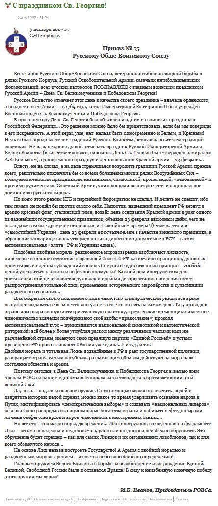 ЖЖ Иванова