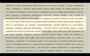 Цитата из Солженицын