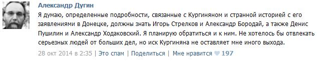 Дугин ВК2
