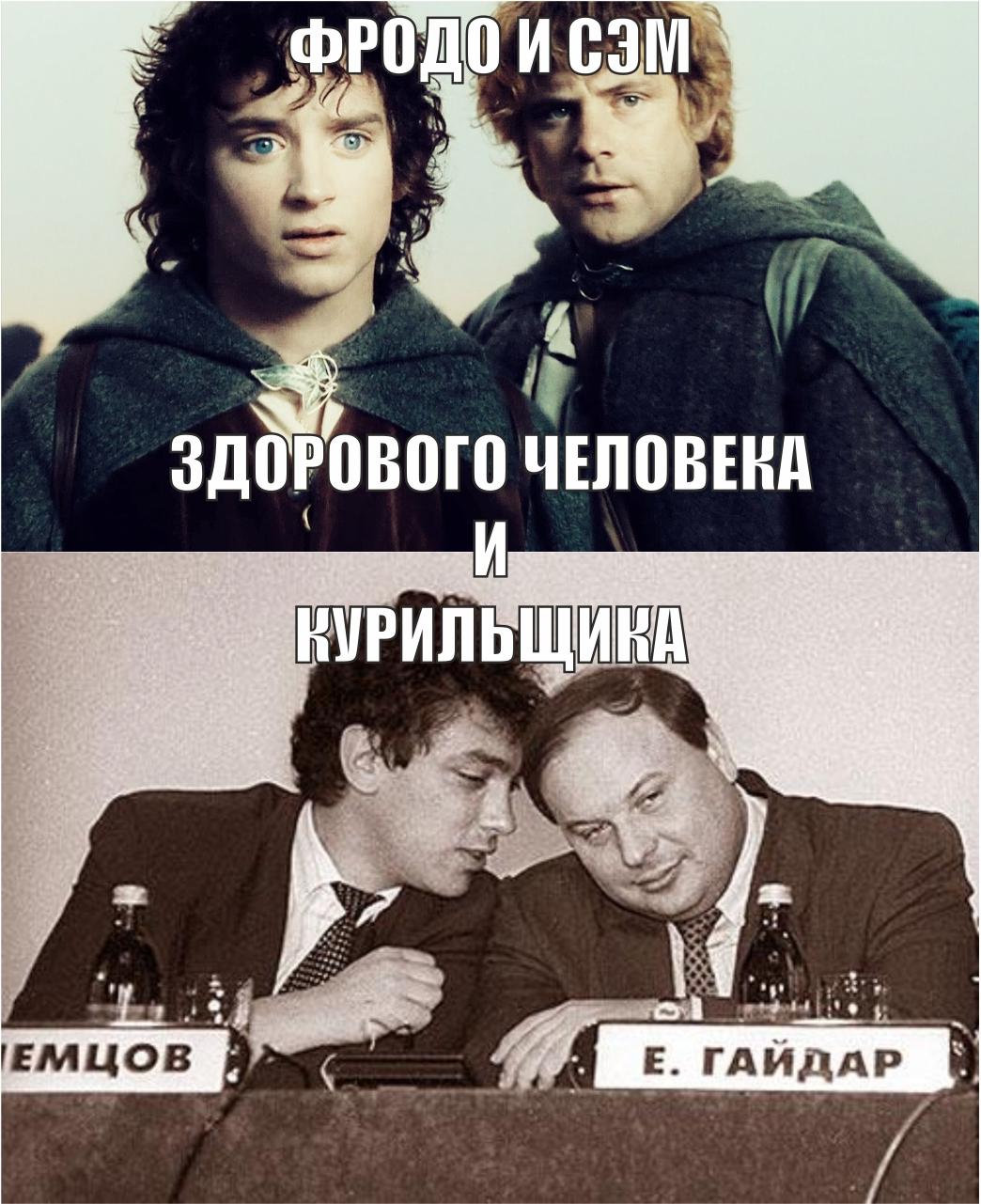 Фродо и Сэм курильщика