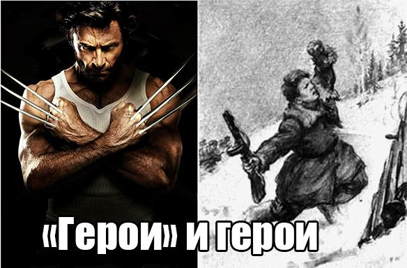 Герои и Герои